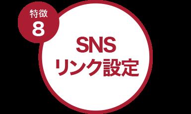 SNSリンク設定