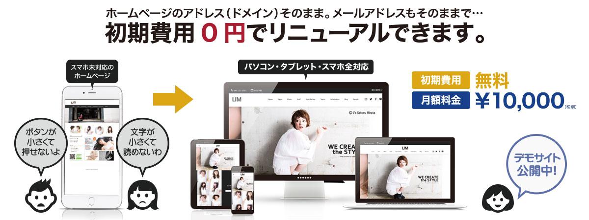 美容室・ネイルサロン・エステサロン・アイラッシュサロンのホームページ制作SalonCMS