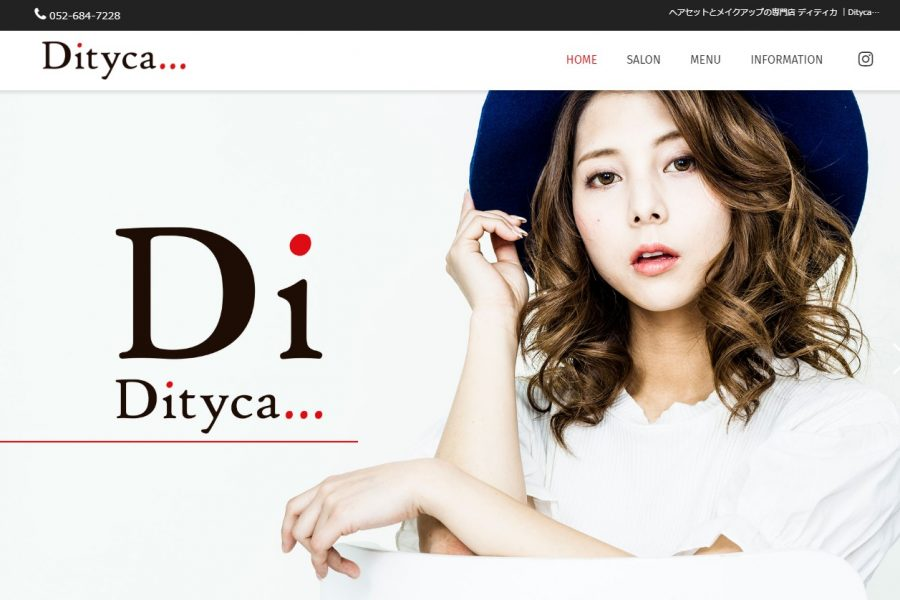 ディティカ |Dityca...