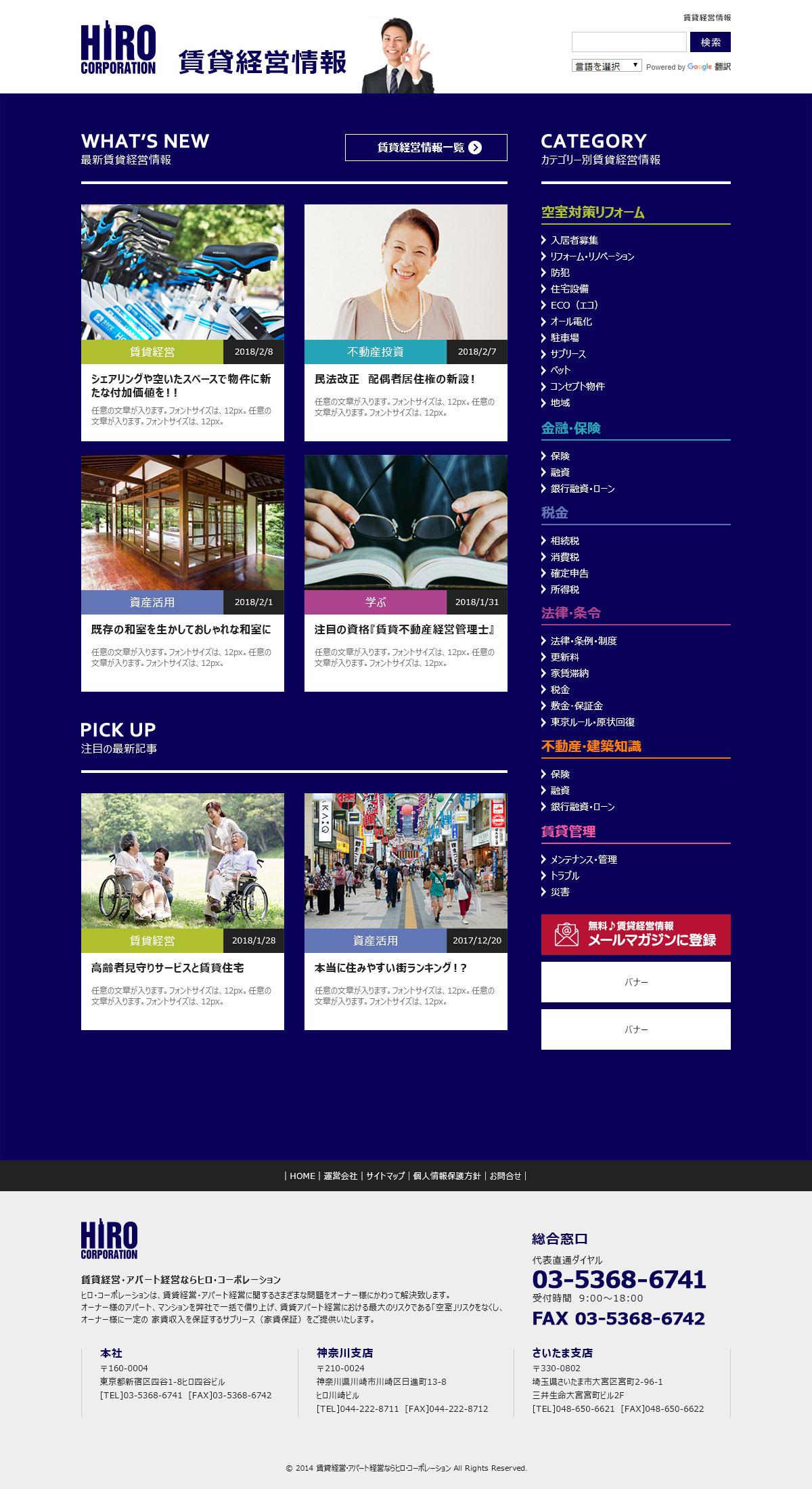 Design_賃貸経営情報