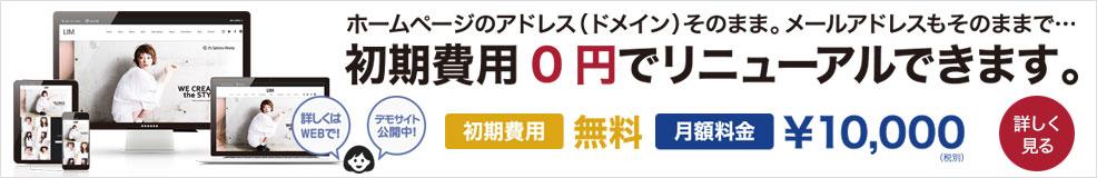 美容室・ネイルサロンWEBサイト限定。初期費用無料!月額1万円のホームページ制作