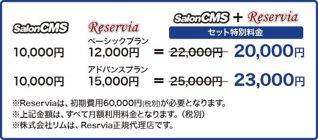 予約システムReservia×SalonCMSのセット割引