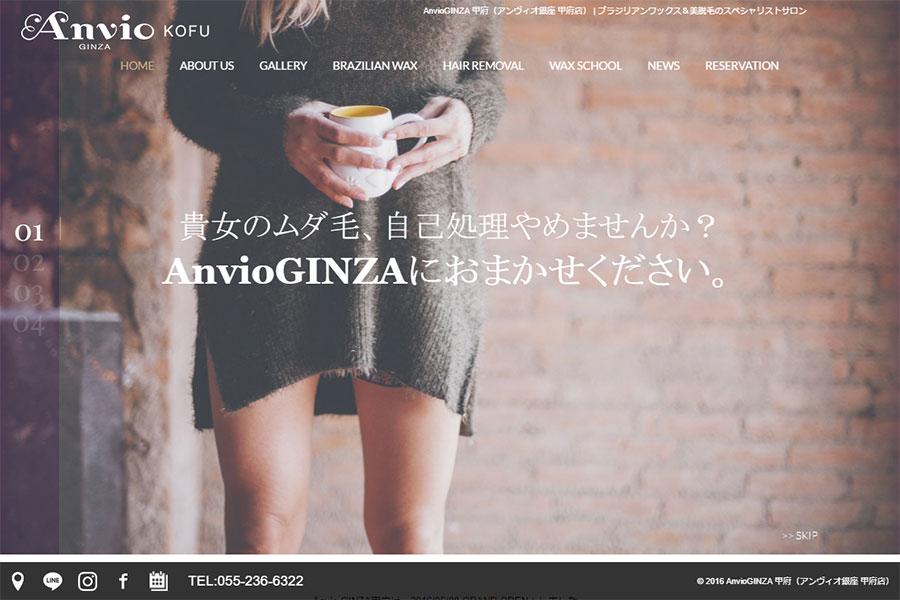 anvio GINZA 甲府店