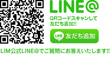 LIM公式LINE@