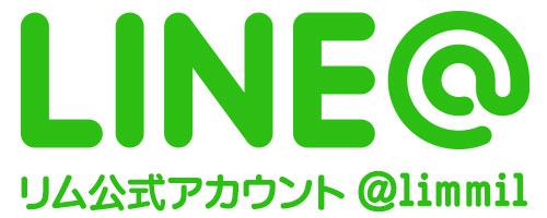 LINE@ リム公式アカウント